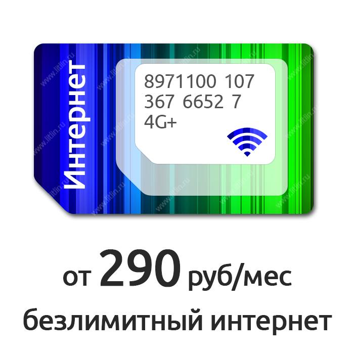Сим-карты для интернета