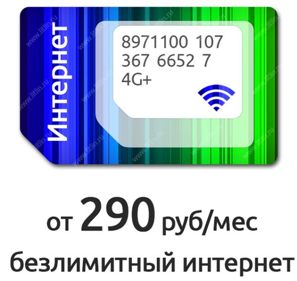 SIM-карты для интернета