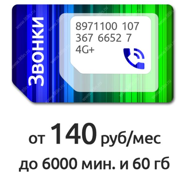 SIM-карты для звонков